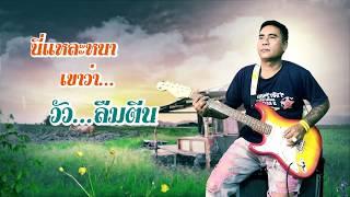 วัวลืมตีน-สิทธิ์ ทองมุณี[Official Lyrics Audio]