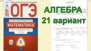 Подготовка к ОГЭ по математике 2019. Вариант 21.