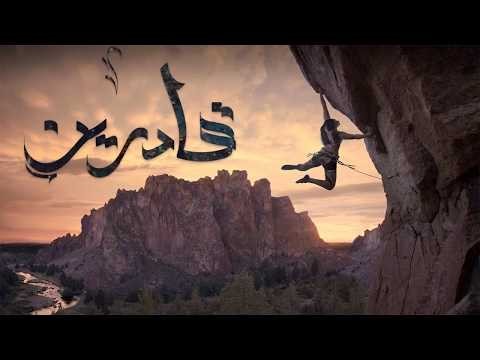 El Joker - Adreen l الجوكر - قادرين