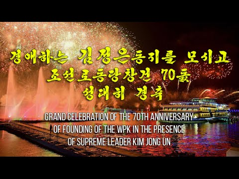 [English] Celebration of the 70th Anniversary of Founding of the WPK in the Presence of Kim Jong Un