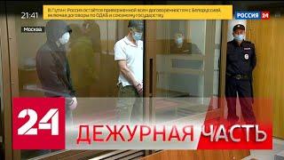 Вести. Дежурная часть от 14.09.2020 (21:30) - Россия 24