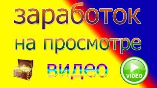 Как заработать на просмотре видео.Практикум «Хамелеон» - метод заработка нового поколения!(2000 рублей в день бесплатный курс ..., 2015-10-25T16:10:07.000Z)