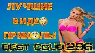 Лучшие видео приколы Best Coub Compilation Смешные Моменты Куб Коуб №296 #TiDiRTVLIVE