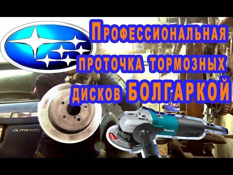 Проточка тормозных дисков БОЛГАРКОЙ - треш! / Brake Disc Groove Angular grinding machine