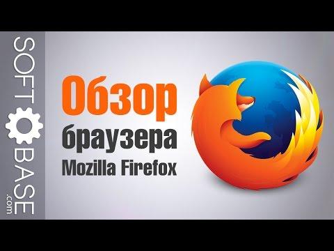 Обзор браузера Mozilla Firefox