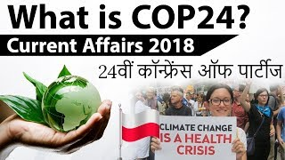Download Cop 24 Meeting in Poland Full Analysis 24वीं कॉन्फ्रेंस ऑफ पार्टीज Current Affairs 2018 Mp3 and Videos