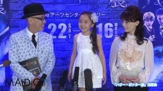 人気子役の谷花音ちゃんが20日、東京・六本木ヒルズの森アーツセンター...