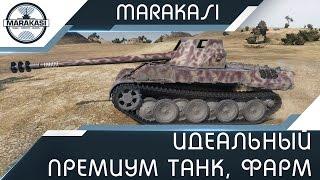 Идеальный премиум танк, фармит лучше всех World of Tanks
