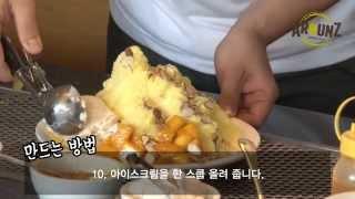 어라운지 공개 레시피 - 스노우빙 망고 빙수