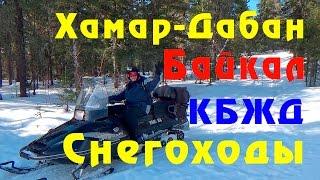 Путешествие на снегоходах по Байкалу на Хамар-Дабан. Март 2016(Наше путешествие на снегоходах по льду Байкала, вдоль Кругобайкальской железной дороги (КБЖД) к заснеженны..., 2016-04-14T14:27:32.000Z)