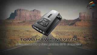 Tomahawk NAVAJO Інструкція по оновленню та бази даних GPS-координат