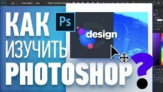 Веб Дизайн в Photoshop. Урок По Быстрому Изучению Программы