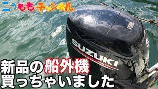 100万円以上の衝動買い❗️90馬力の船外機を新品で買っちゃいました💦 中古で船を買ったけどエンジンが壊れたので載せ替え  購入品紹介【パパの釣りバカ動画】ENG NEW SUZUKI DF90A