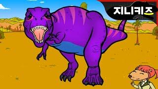 #14 타르보사우루스 vs. 티라노사우루스 공룡 전격 해부 | 후기 백악기 육식공룡 ★지니키즈 공룡세상