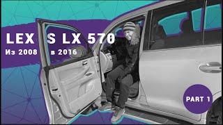 Обзор Lexus LX 570.  Тест-драйв Лексус ЛХ 570 2008г.  Идеальный автомобиль (+16)