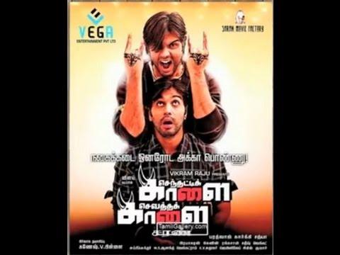 'Senthatti Kaalai Sevatha Kaalai' Tamil 2013 Upcoming Movie Exclusive Poster