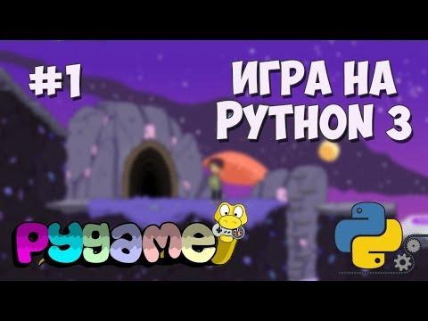 Как сделать игру на python