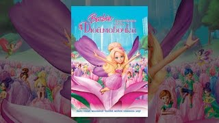 Barbie представляет сказку «Дюймовочка»