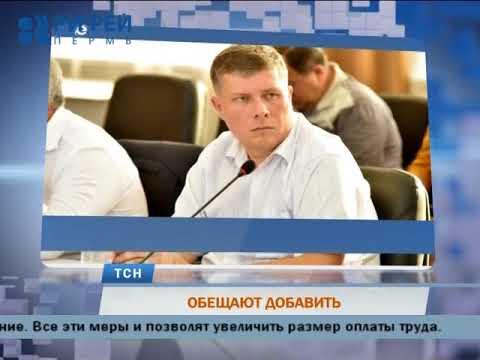 Зарплату врачей в Пермском крае обещают повысить до 200%