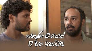 Sakuna Piyapath | Episode 17 - (2021-08-17) | ITN Thumbnail