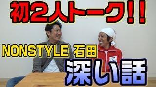 NON STYLE石田さんと語りました thumbnail