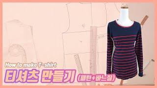 티셔츠 만들기 (패턴 / 재단 / 바느질)