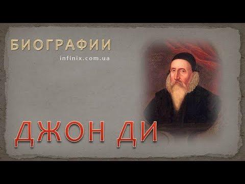 Биография Джона Ди – мага, алхимика, оккультиста, мистика, эзотерика