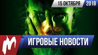 Игромания! ИГРОВЫЕ НОВОСТИ, 15 октября (The Elder Scrolls 6, Command & Conquer, Obsidian)