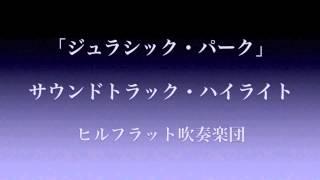 ジュラシック パーク サウンドトラック ハイライト ヒルフラット吹奏楽団