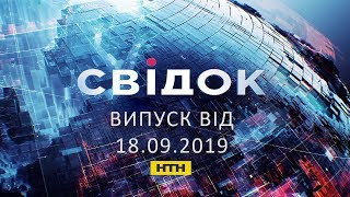 Свідок НТН випуск 19:00 за 18 вересня 2019 року
