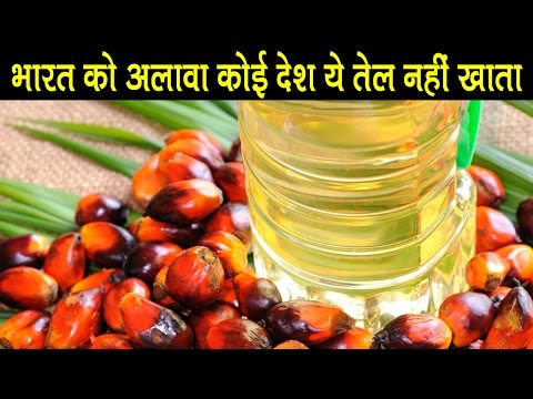 Harmful Palm Oil Mixed in All Cooking oil available in market Exposed By Rajiv Dixit
