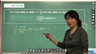 미적분 7 부정적분  f'(x)나누기f(x)꼴의 부정적분