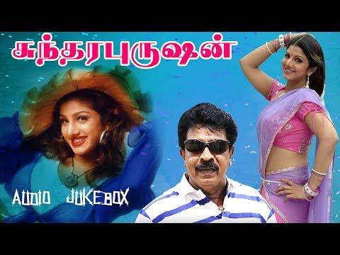 சுந்தர புருஷன் பாடல்கள் | Sundara Purushan Movie Songs | Lucky Audio