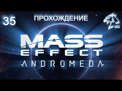 киновечер mass effect andromeda