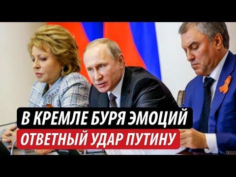В Кремле буря эмоций. Ответный удар Путину