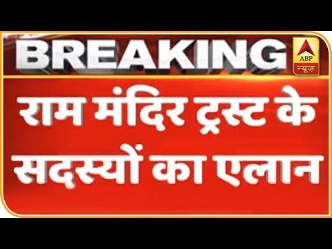 Ram Mandir Trust के 15 सदस्यों के नाम का एलान, जानिए पूरी लिस्ट | ABP News Hindi