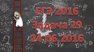ЕГЭ-2016 по физике. Задача 29. 24.06.2016
