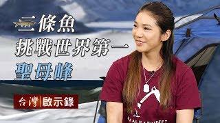 挑戰世界第一聖母峰 正妹背包裝滿台灣美食【台灣啟示錄】20190714