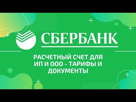 Расчетный счет в Сбербанке для ИП и ООО - тарифы и документы