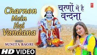 चरणों में है वंदना I Charno Mein Hai Vandana I SUNITA BAGRI I Latest Hanuman Bhajan I HD