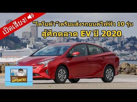 💡 Smile Update: 🚗 โตโยต้า เตรียมส่งรถยนต์ไฟฟ้ากว่า 10 รุ่น สู้ศึก EV