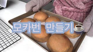 모카번 만들기, coffee bun, 홈베이킹 브이로그…