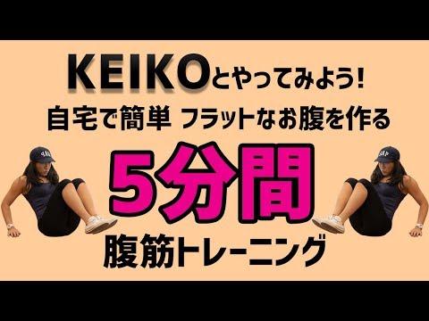 【5分で簡単 フラットなお腹を作る】KEIKOとやってみよう!下腹を引っ込め、ぽっこりお腹を解消するくびれトレーニング