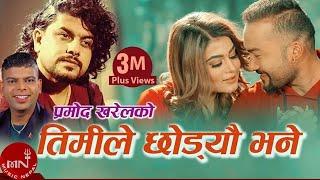 Pramod Kharel New Song | Timile Chodeu Bhane | Shilpa Pokhrel | Bikram Budhathoki | New Nepali Song