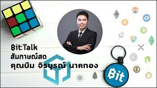 Bit:Interview สัมภาษณ์สด คุณบีม จิรบูรณ์ นาคทอง Siam Blockchain #198