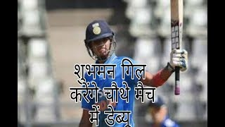 shubman will be played in 4th odi against newzealand