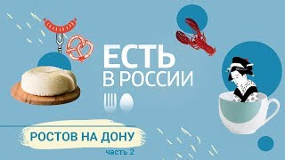 """""""Есть в России"""". Ростов-на-Дону ч.2"""