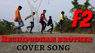 Rechipodham brother | F2 Movie | venkatesh | Varun tej | DeviSriPrasad | Anil Ravipudi