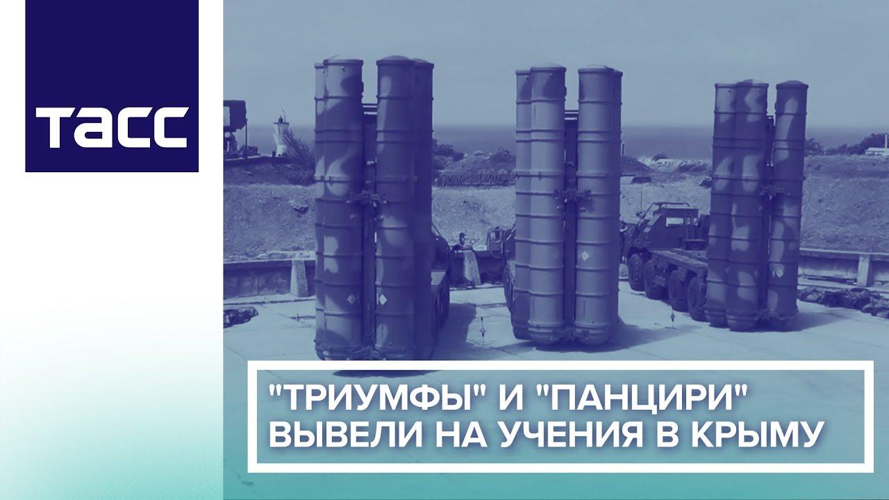 «Триумфы» и «Панцири» вывели на учения в Крыму