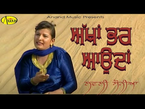 Akhan Bhar Aaunda Lovely Sonia    Brand New    [ Official Video ] Anand Music